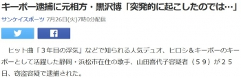 newsキーボー逮捕に元相方・黒沢博「突発的に起こしたのでは…」
