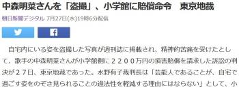 news中森明菜さんを「盗撮」、小学館に賠償命令 東京地裁