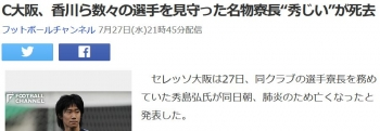 """newsC大阪、香川ら数々の選手を見守った名物寮長""""秀じい""""が死去"""