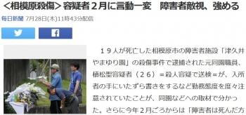 news<相模原殺傷>容疑者2月に言動一変 障害者敵視、強める