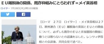 newsEU離脱後の関係、既存枠組みにとらわれず=メイ英首相