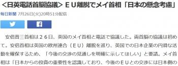 news<日英電話首脳協議>EU離脱でメイ首相「日本の懸念考慮」