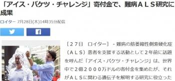 news「アイス・バケツ・チャレンジ」寄付金で、難病ALS研究に成果