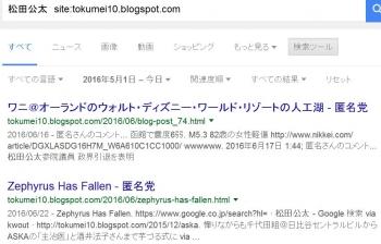 tok松田公太