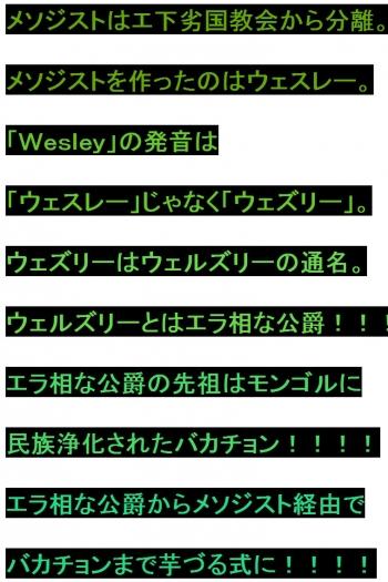 tenメソジスト@津軽2