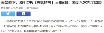news天皇陛下、8月にも「お気持ち」=8日軸、表明へ宮内庁調整