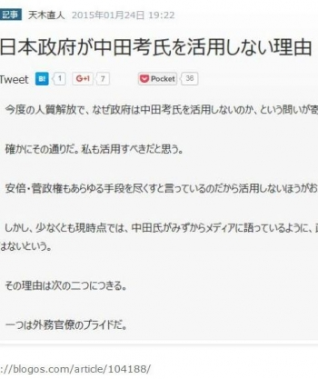tok日本政府が中田考氏を活用しない理由