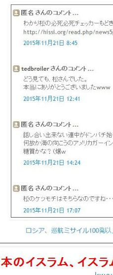 tok「大本は日本のイスラム、イスラムはシリアの大本」(爆wwwwww