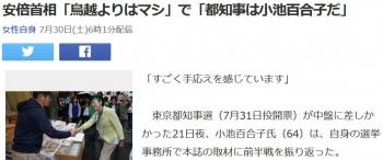 news安倍首相「鳥越よりはマシ」で「都知事は小池百合子だ」