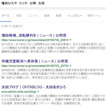 news増田ひろや たくや 公明 太田