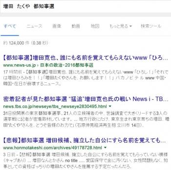 sea増田 たくや 都知事選
