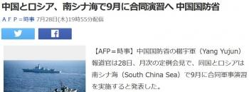 news中国とロシア、南シナ海で9月に合同演習へ 中国国防省