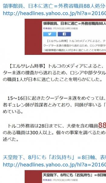 ten領事館員、日本に逃亡=外務省職員88人処分―トルコ
