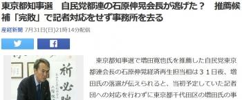 news東京都知事選 自民党都連の石原伸晃会長が逃げた? 推薦候補「完敗」で記者対応をせず事務所を去る