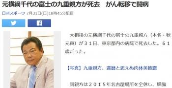 news元横綱千代の富士の九重親方が死去 がん転移で闘病