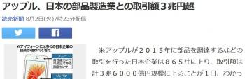 newsアップル、日本の部品製造業との取引額3兆円超