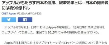 newsアップルがもたらす日本の雇用、経済効果とは--日本の開発者には約96億ドル
