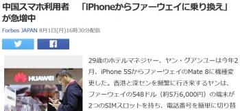 news中国スマホ利用者 「iPhoneからファーウェイに乗り換え」が急増中