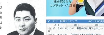 tok巽 悟朗氏、「経営の神様」から大口注文取る