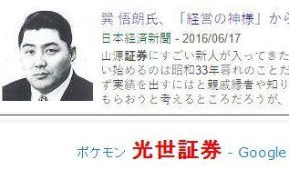 tokポケモン 光世証券