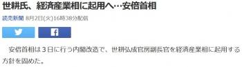 news世耕氏、経済産業相に起用へ…安倍首相