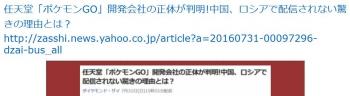 ten任天堂「ポケモンGO」開発会社の正体が判明!中国、ロシアで配信されない驚きの理由とは?