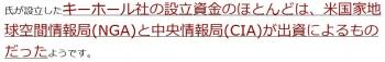 ten任天堂「ポケモンGO」開発会社の正体が判明!中国、ロシアで配信されない驚きの理由とは?2