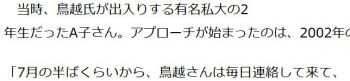 """news鳥越俊太郎氏の""""女子大生淫行""""疑惑…被害女性が13年前に「週刊新潮」に語っていた"""