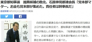 news東京都知事選 推薦候補の敗北、石原伸晃都連会長「党本部マター。お金も党本部が集めた。責任者は幹事長だ」