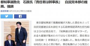 news都知事選敗北 石原氏「責任者は幹事長」 自民党本部の推薦、強調