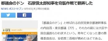 news都議会のドン 石原慎太郎知事を奇襲作戦で翻弄した