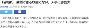 news「谷垣氏、会話できる状態でない」人事に影響大