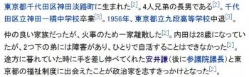 wiki内田茂2