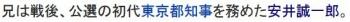 wiki安井謙
