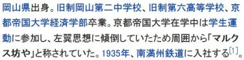 wiki安井謙2