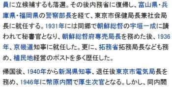 wiki安井誠一郎