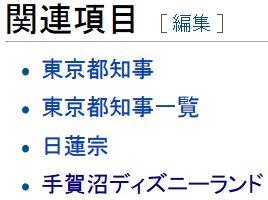 wiki安井誠一郎2
