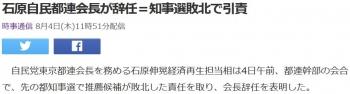 news石原自民都連会長が辞任=知事選敗北で引責