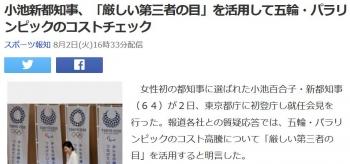 news小池新都知事、「厳しい第三者の目」を活用して五輪・パラリンピックのコストチェック