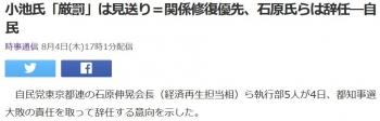 news小池氏「厳罰」は見送り=関係修復優先、石原氏らは辞任―自民