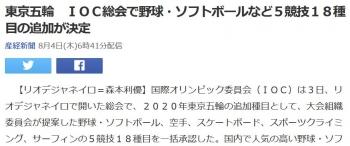 news東京五輪 IOC総会で野球・ソフトボールなど5競技18種目の追加が決定