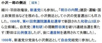 wiki二階俊博