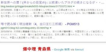 tok畑中理 青森県