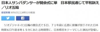 news日本人サンバダンサーが開会式に華 日本移民通じて平和訴え/リオ五輪