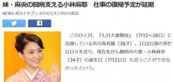 news妹・麻央の闘病支える小林麻耶 仕事の復帰予定が延期