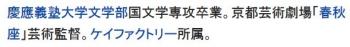 wiki市川猿之助 (4代目)