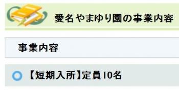 【短期入所】定員10名