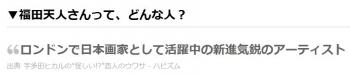 ▼福田天人さんって、どんな人?
