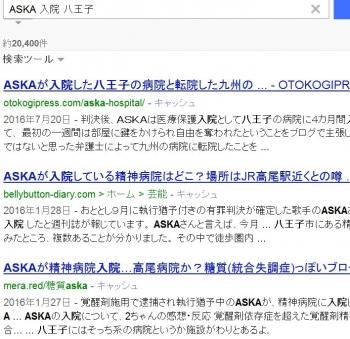 seaASKA 入院 八王子