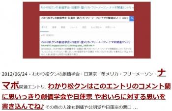 tenわかり松クンの創価学会・日蓮宗・堕メリカ・フリーメーソン・ナマポ関連エントリ